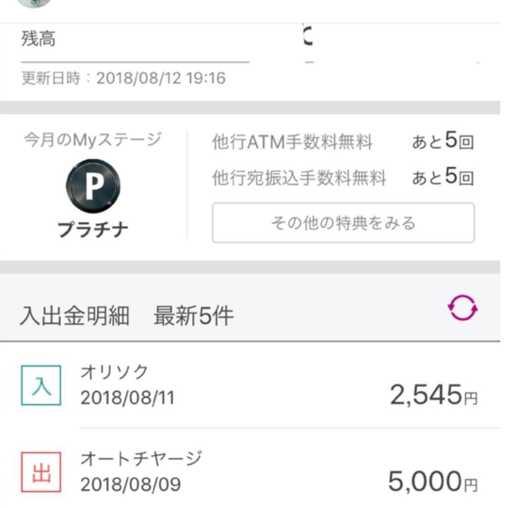 f:id:suzuchimi:20180815174844j:plain